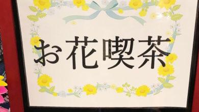 宝塚市の介護付き有料老人ホーム エクセレント早梨木ガーデンヒルズ【お花喫茶】